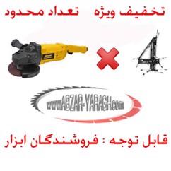 4 دستگاه فرز آهنگری داور ( طرح دی والت )